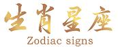 生肖星座酒logo